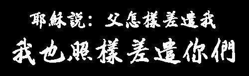 sent-one-chinese-word-white